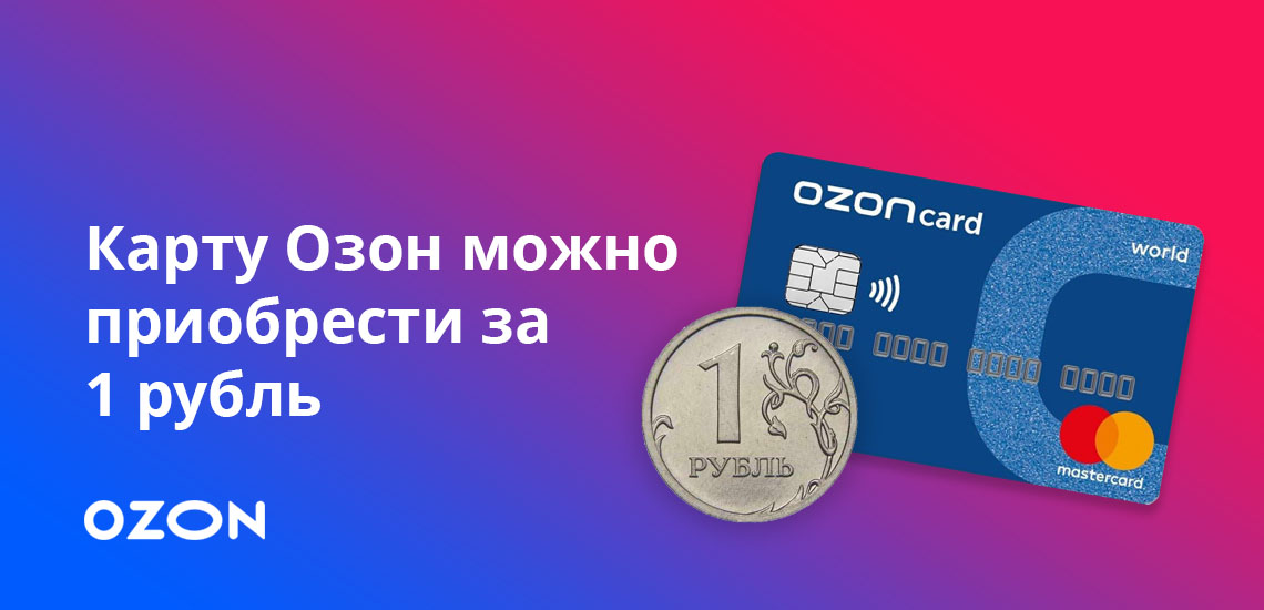 Карту озон можно приобрести за 1 рубль