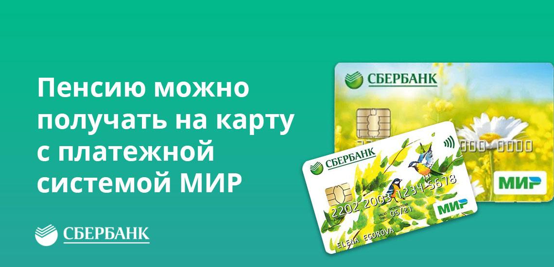 Пенсию можно получать на карту с платежной системой МИР