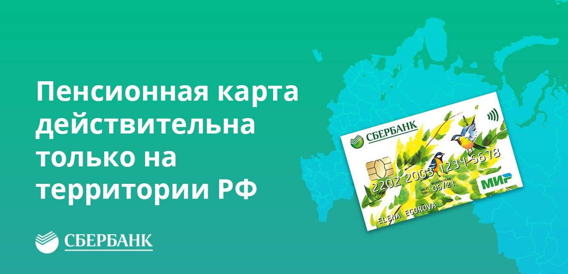 Пенсионная карта действительна только на территории РФ