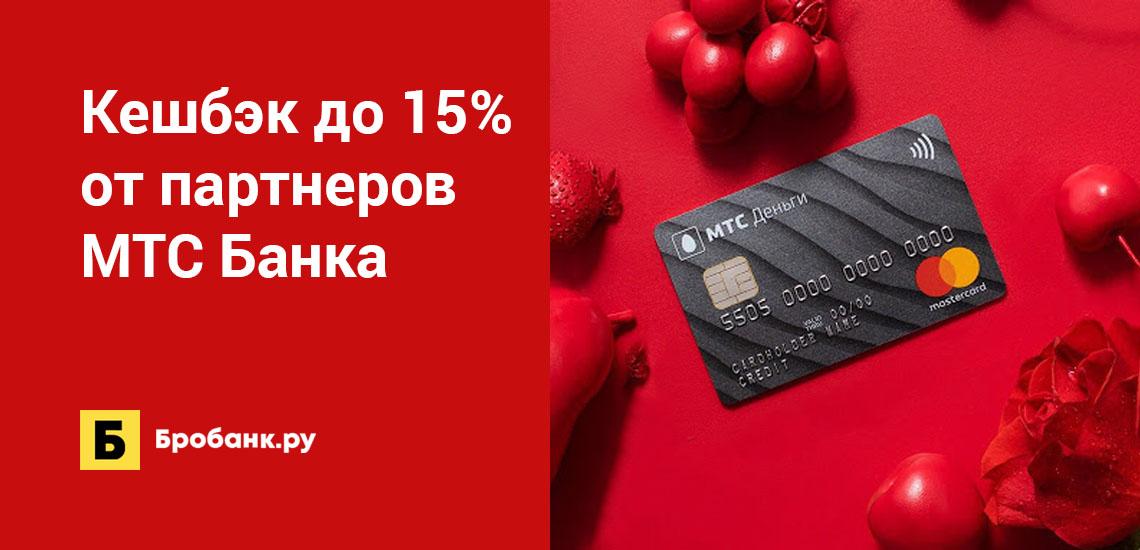 Кешбэк до 15% от партнеров МТС Банка