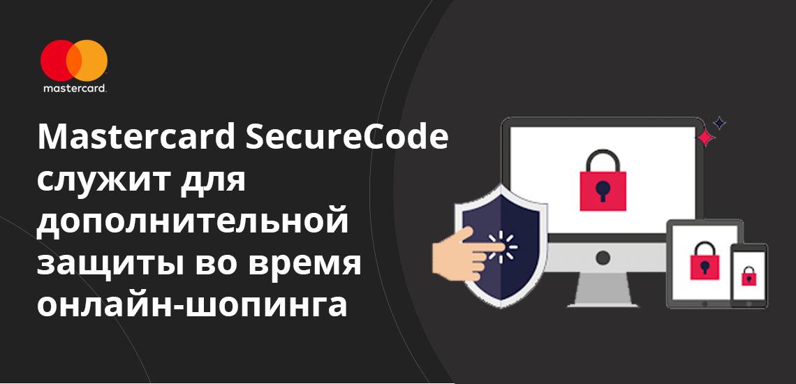 Mastercard SecureCode служит для дополнительной защиты во время онлайн-шопинга