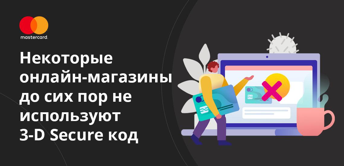 Некоторые онлайн-магазины до сих пор не используют 3-D Secure код