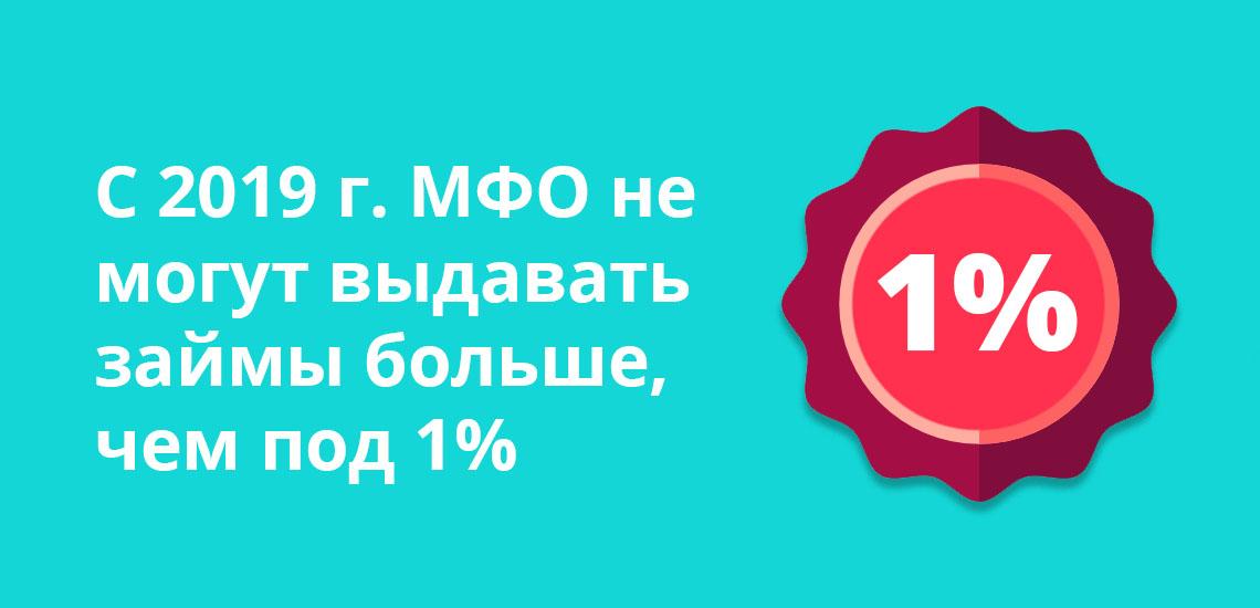 С 2019 года МФО не могут выдавать займы больше, чем под 1% в день