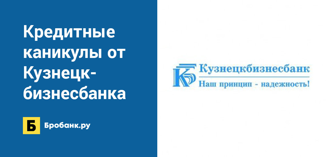 Кредитные каникулы от Кузнецкбизнесбанка