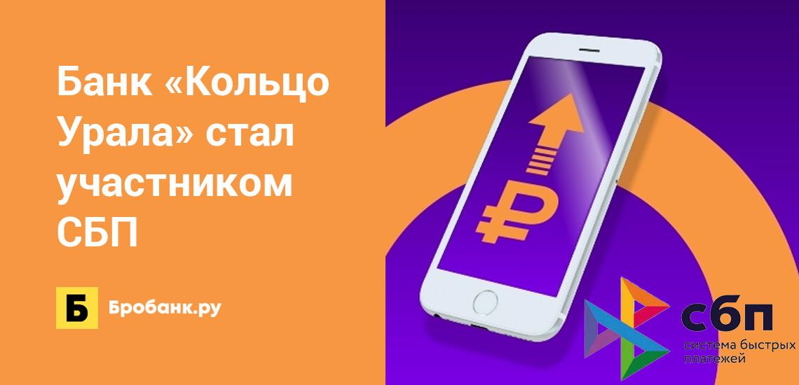Банк Кольцо Урала стал участником СБП