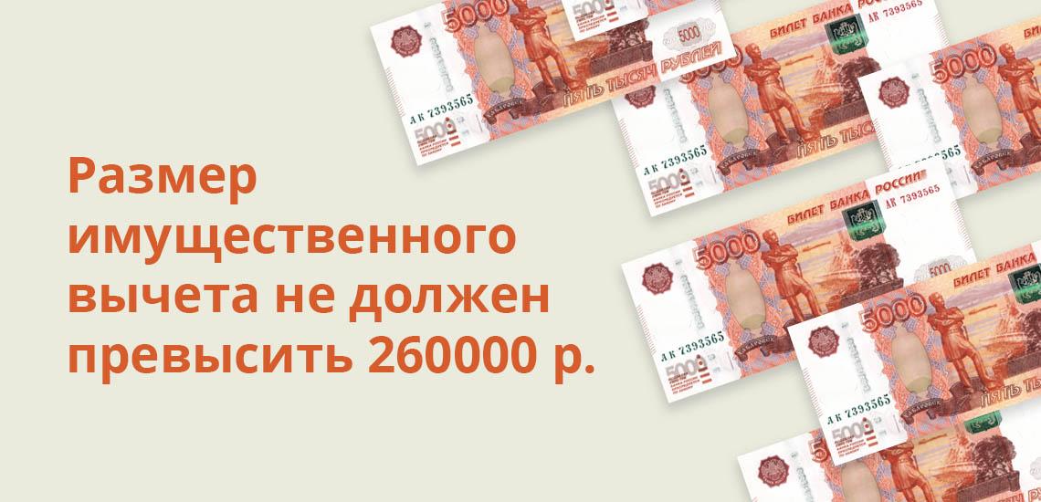 Размер имущественного вычета не должен превысить 260 000 рублей