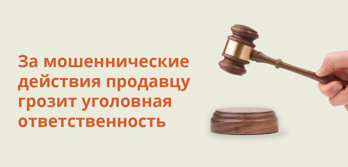 За мошеннические действия продавцу грозит уголовная ответственность