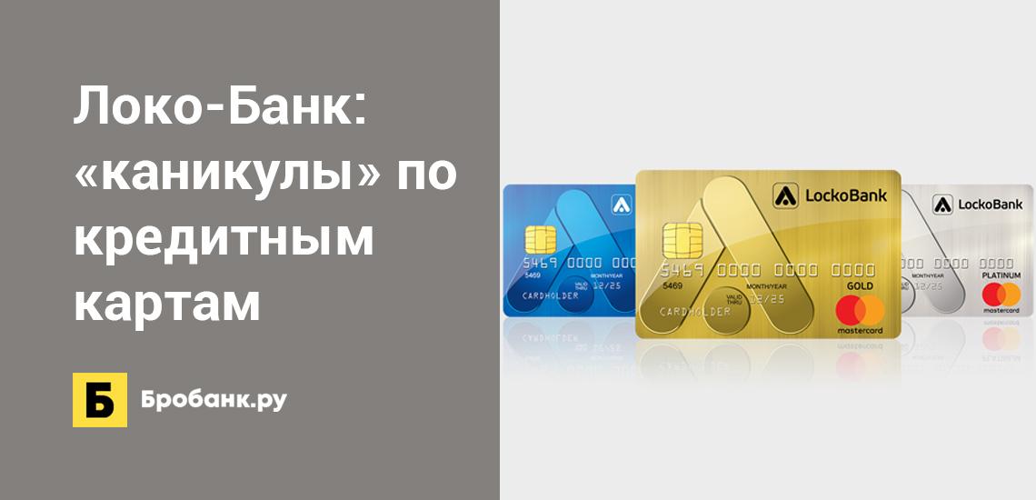 Локо-Банк: каникулы по кредитным картам