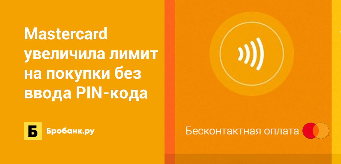 Mastercard увеличила лимит на покупки без ввода PIN-кода