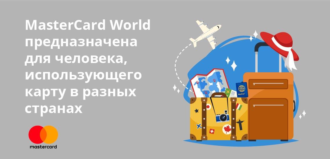 MasterCard World предназначена для человека, использующего платежный инструмент в разных странах