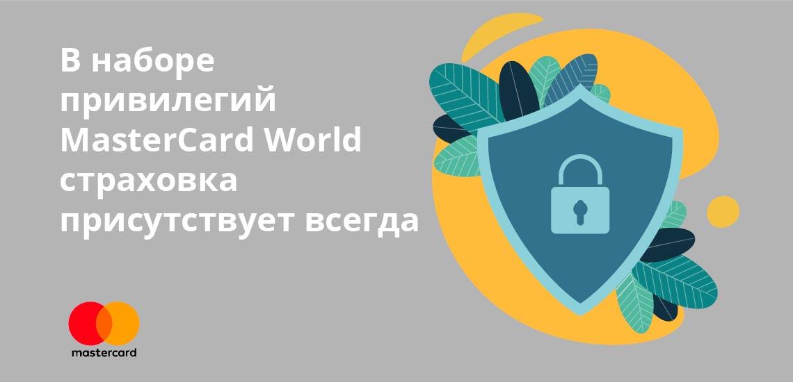 В наборе привилегий MasterCard World страховка присутствует всегда