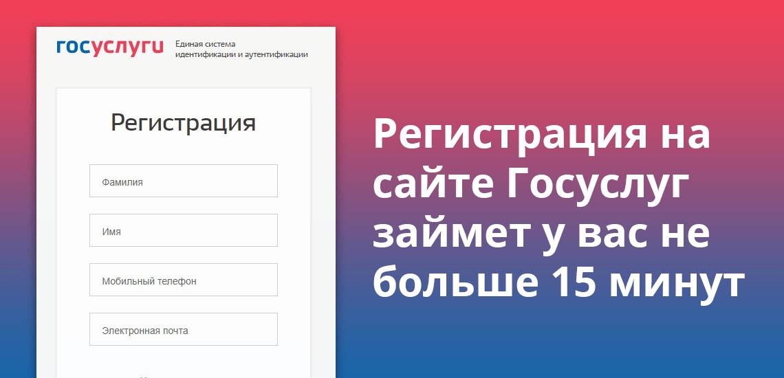 Регистрация на сайте Госуслуг займет у вас не больше 15 минут