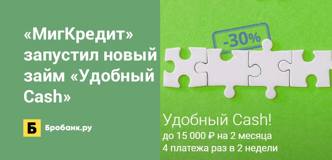 МигКредит запустил новый займ Удобный Cash