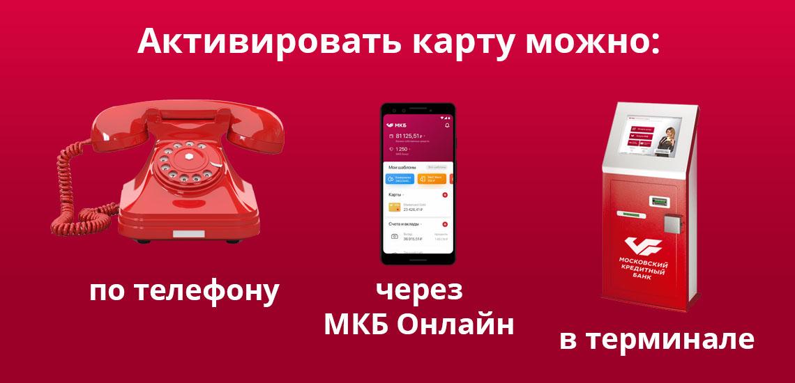 Активировать карту можно по телефону, через МКБ Онлайн и в терминале МКБ