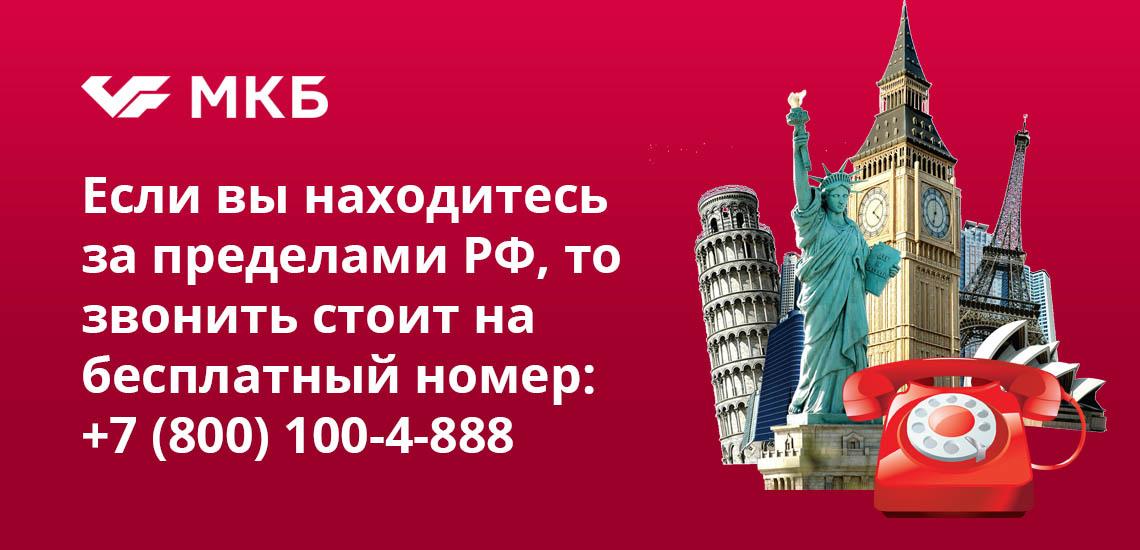 Если вы находитесь за пределами РФ, то звонить стоит на бесплатный номер: 7 (800) 100-4-888
