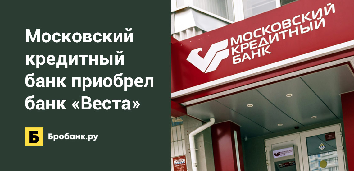 Московский кредитный банк приобрел банк Веста