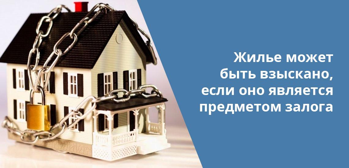 Забрать квартиру за долги могут в том случае, если она - предмет залога