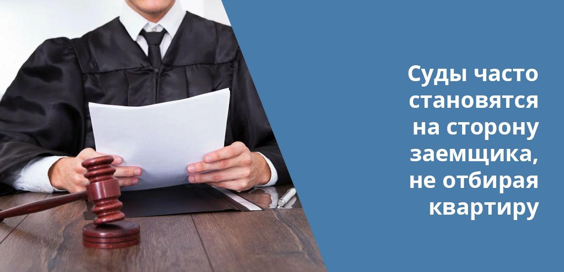 Суды достаточно часто позволяют не забирать квартиру за долги