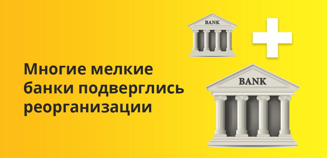 Многие мелкие банки подверглись реорганизации