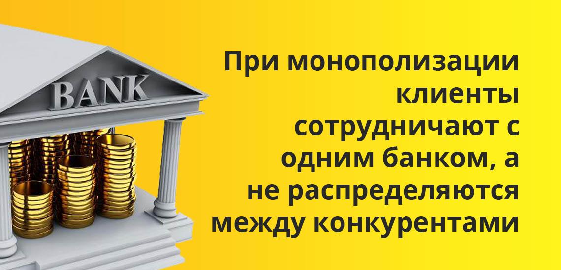 При монополизации клиенты сотрудничают с одним банком, а не распределяются между конкурентами