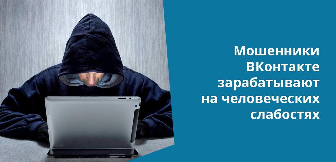 Мошенничество ВКонтакте - результат того, что люди доверчивы или корыстны