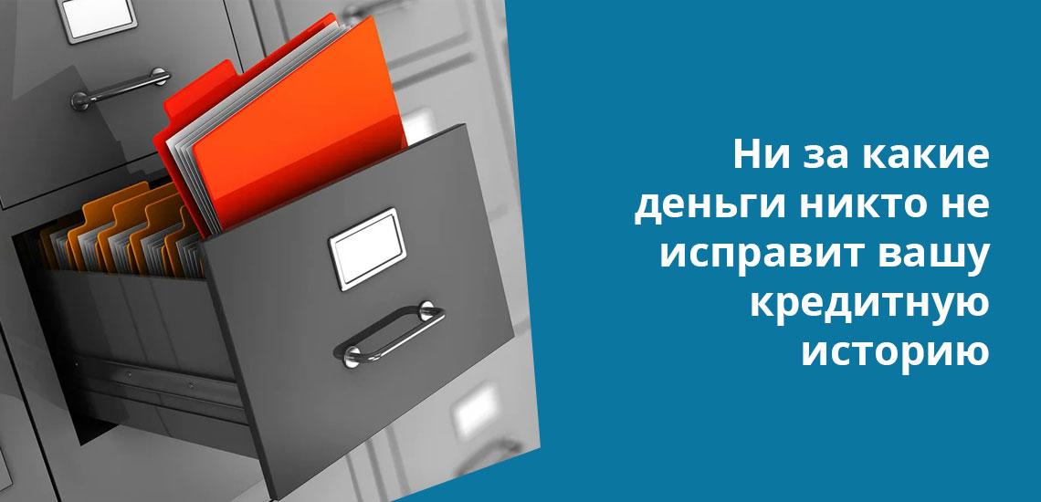 Часто мошенничество ВКонтакте строится на том, что людям обещают исправить кредитную историю