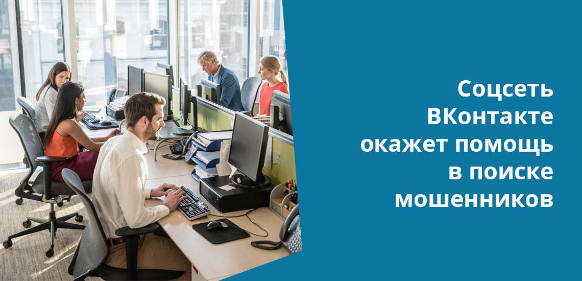 Сотрудники ВКонтакте оказывают посильную помощь в поиске мошенников