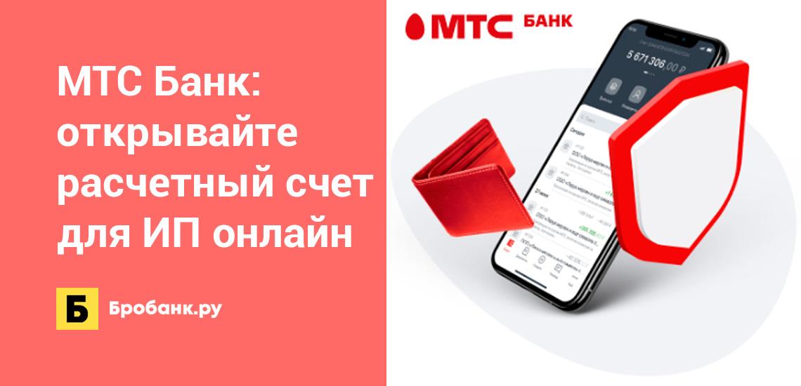 МТС Банк: открывайте расчетный счет для ИП онлайн