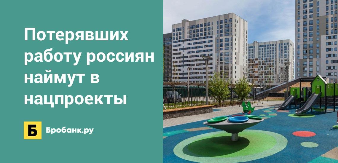 Потерявших работу россиян наймут в нацпроекты