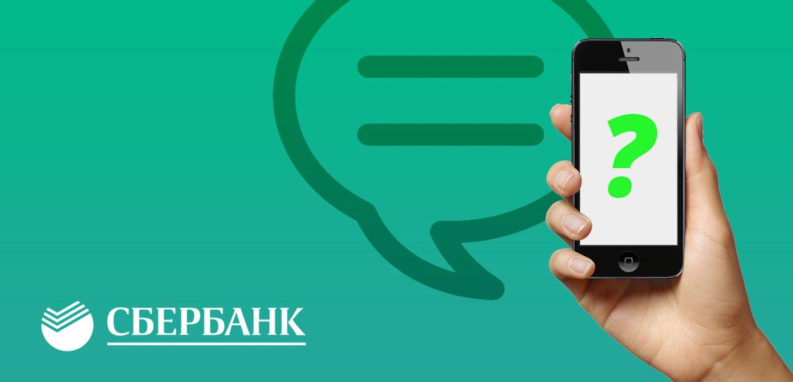 Что делать, если не приходят смс от Сбербанка