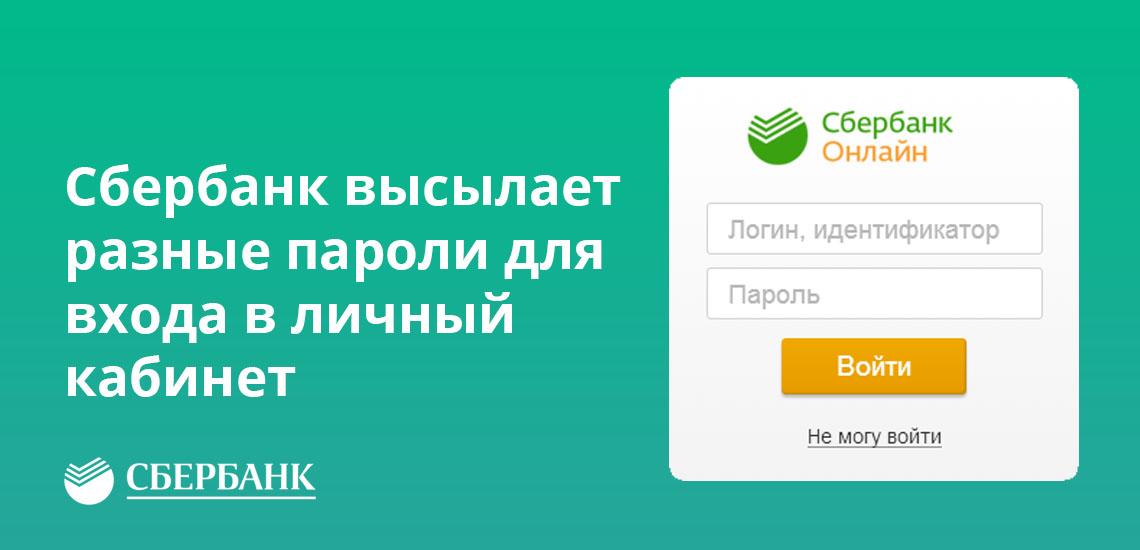 Сбербанк высылает разные пароли для входа в личный кабинет