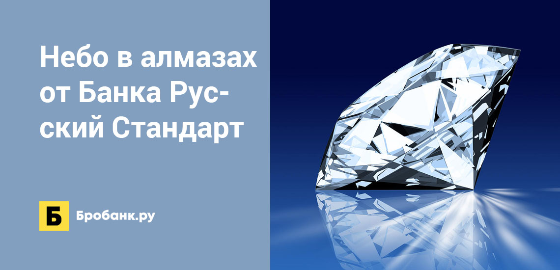 Небо в алмазах от Банка Русский Стандарт