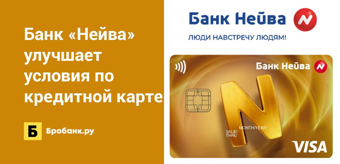Банк Нейва улучшает условия по кредитной карте