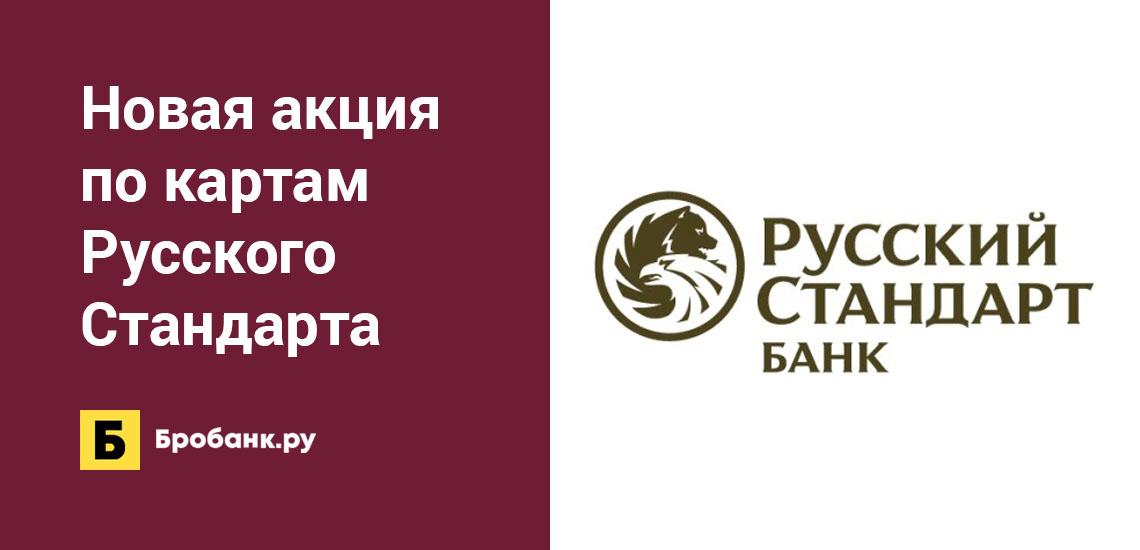 Новая акция по картам Русского Стандарта