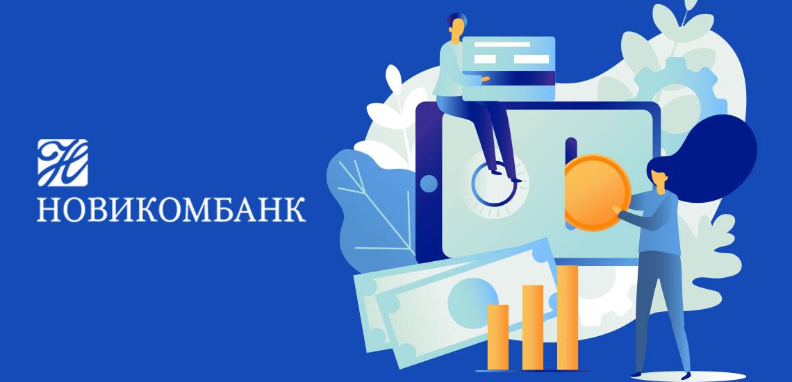Личный кабинет Новикомбанка (online.novikom.ru)