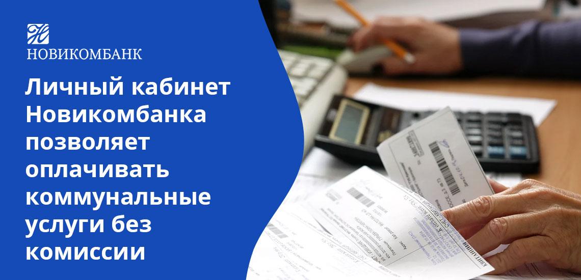 Личный кабинет Новикомбанка позволяет выполнять множество операций без посещения отделений