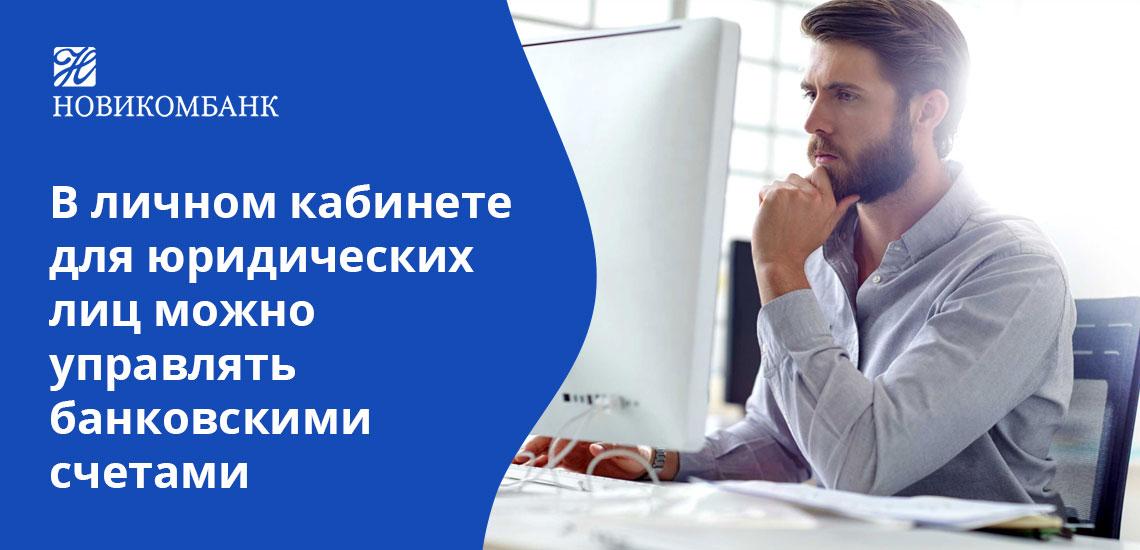 Личный кабинет Новикомбанка позволяет управлять финансовыми аспектами бизнеса