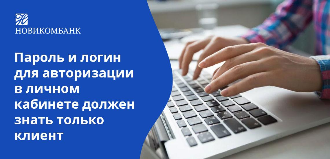 Личный кабинет Новикомбанка позволяет обеспечить безопасность финансовых операций