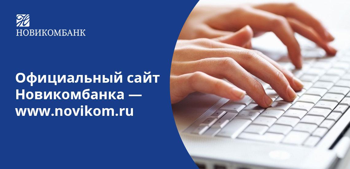 Официальный сайт Новикомбанка помогает клиентам самостоятельно собрать информацию о нужном продукте
