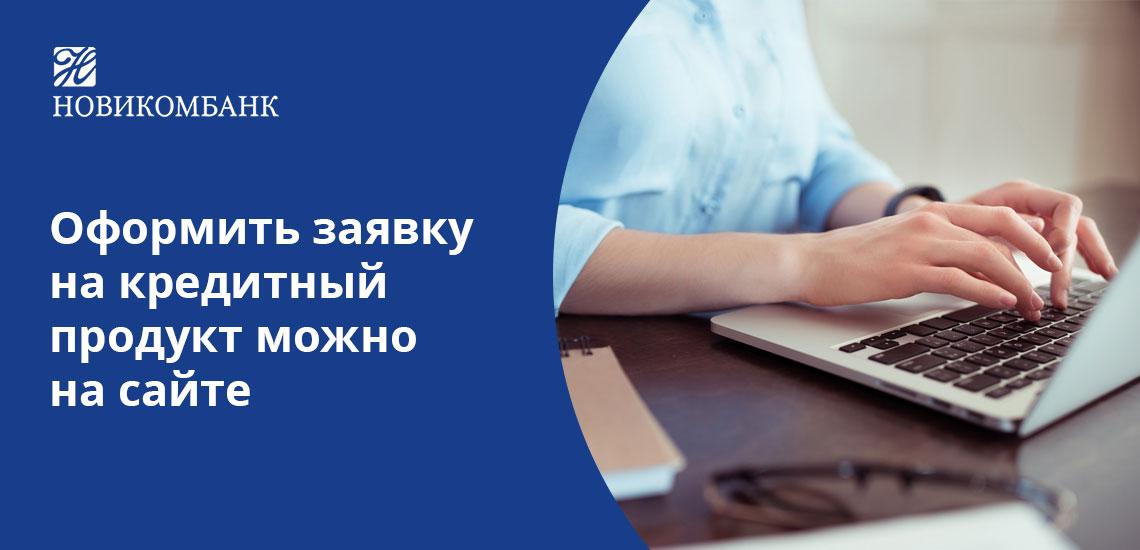 Официальный сайт Новикомбанка позволяет подать заявку на кредит, не посещая отделение