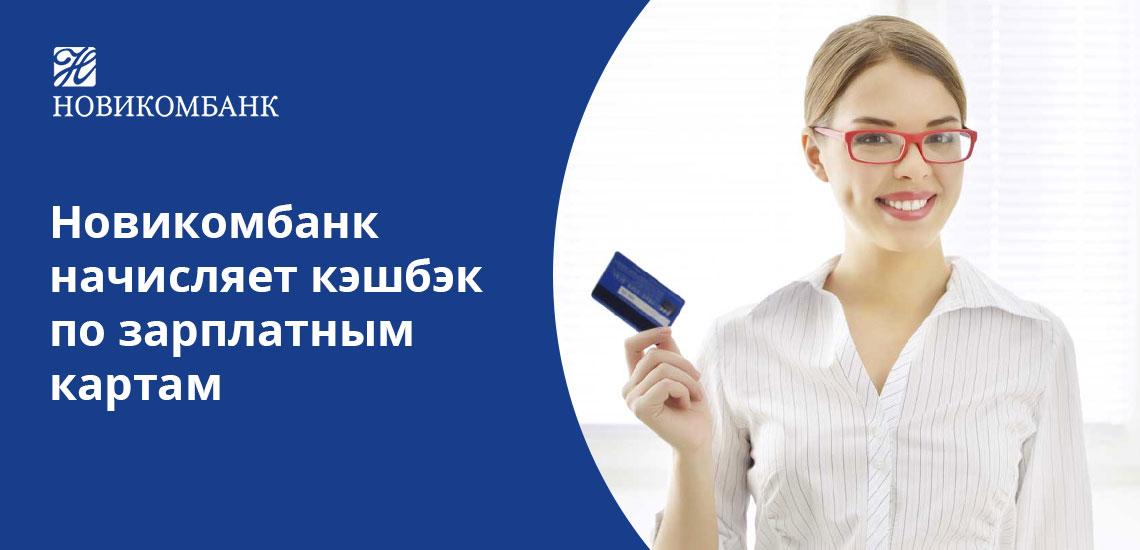 Официальный сайт Новикомбанка дает возможность узнать правила начисления кэшбэка