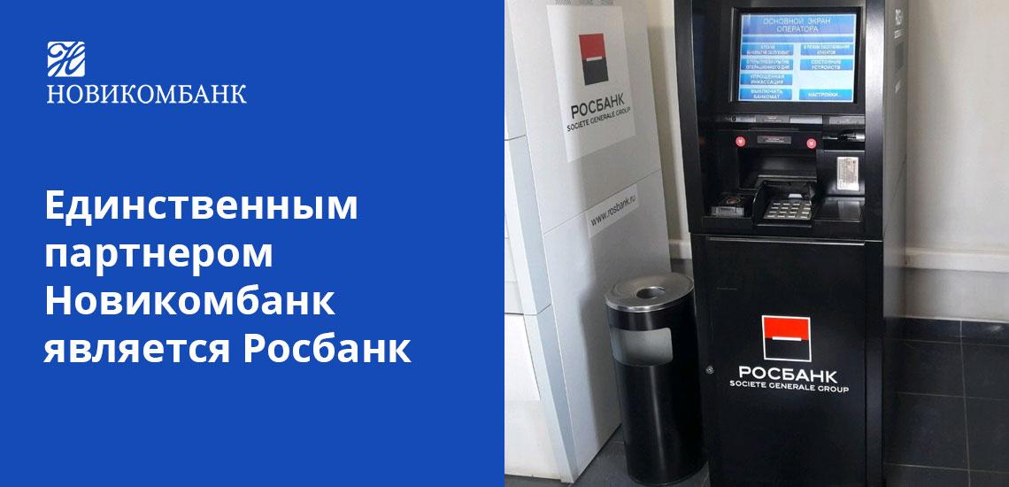 Росбанк - партнер Новикомбанка, который позволяет снимать деньги без комиссии