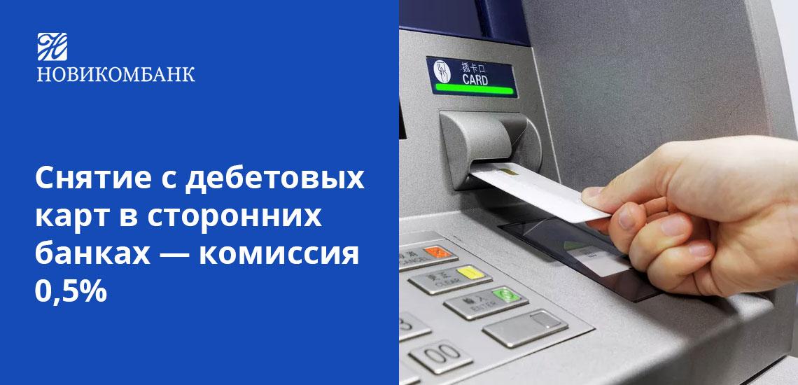 Партнеров, которые бы позволяли клиентам Новикомбанка совершать операции без комиссии, кроме Росбанка, нет
