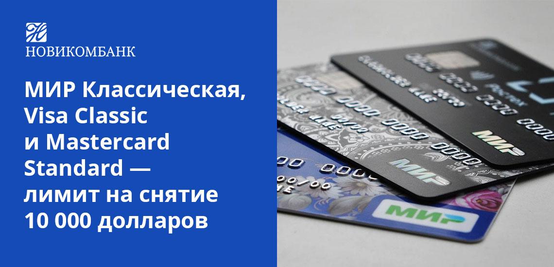 Даже в партнерских банкоматах Новикома есть лимит на снятие