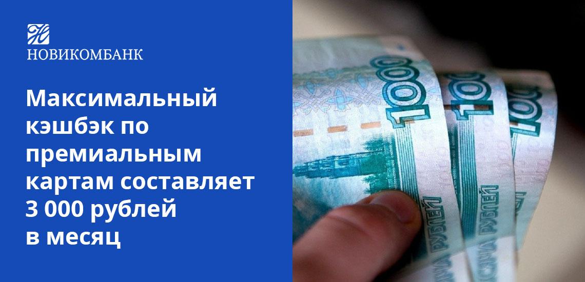 У Новикомбанка есть партнеры, за покупки у которых начисляется кэшбэк