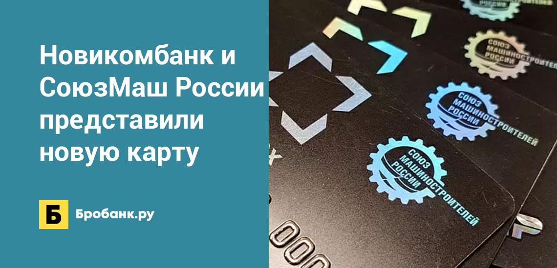 Новикомбанк и СоюзМаш России представили новую карту