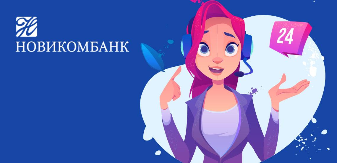 Телефон горячей линии Новикомбанка