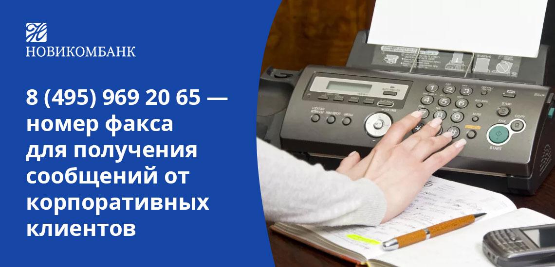 Звонок на телефон горячей линии Новикомбанка поможет решить ряд вопросов