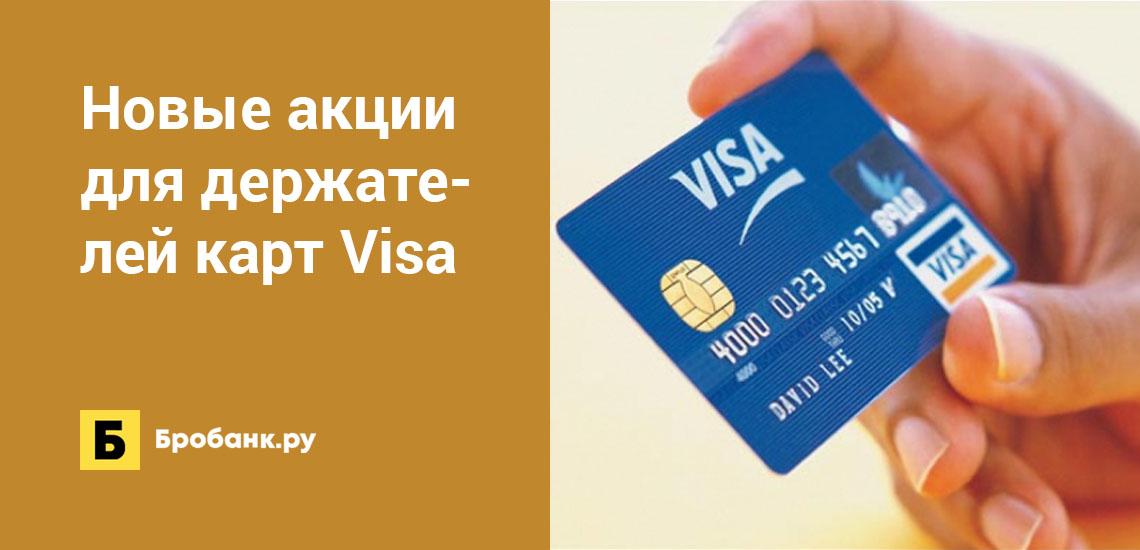 Новые акции для держателей карт Visa