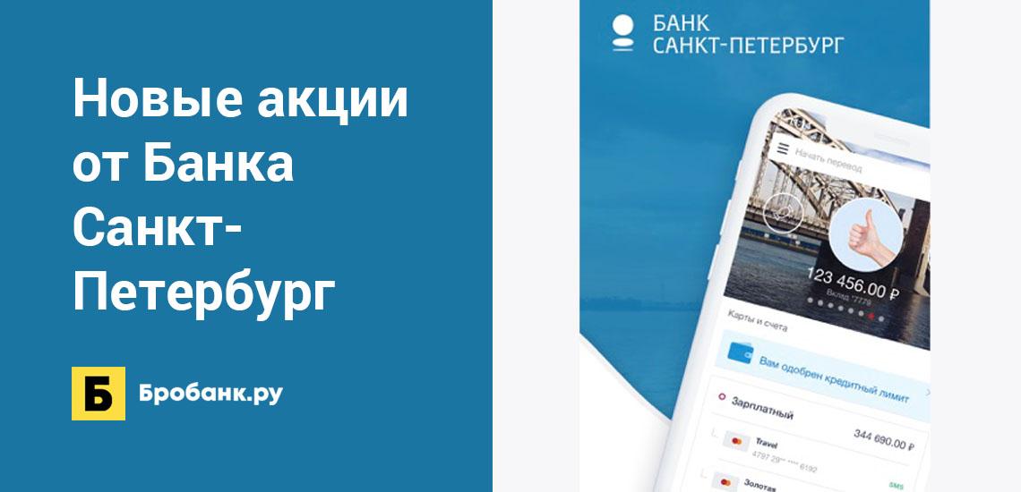 Новые акции от Банка Санкт-Петербург
